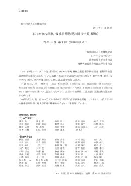 2011 年度 第 1 回 資格認証公示
