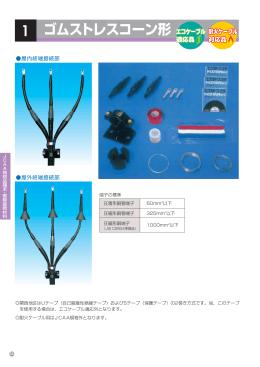 ゴムストレスコーン形(PDF 387KB)