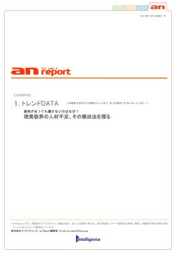 vol.48 : PDFダウンロード