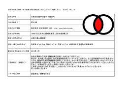 日商初田製作所股份有限公司 明井 純 株式会社 初田製作所 URL: http