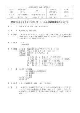 明石ウエストクラブ(ソフトボール)による知事表敬訪問について(PDF)