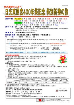 日光東照宮特別祈祷列車(PDF:282KB)