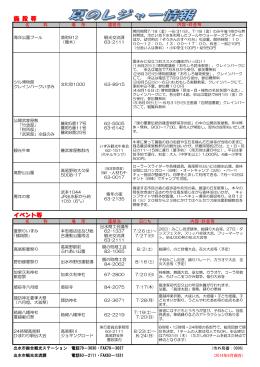 夏のレジャー情報のダウンロード(PDF