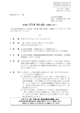 「若林奮 飛葉と振動」を開催します! (PDF形式, 384.83KB