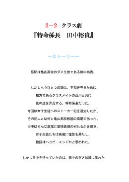 『特命係長 田中裕貴』