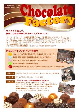 チョコレートファクトリー - JTBモチベーションズ