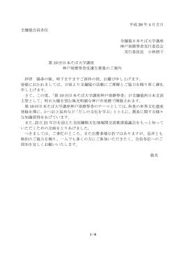 平成 26 年 4 月吉日 全麺協会員各位 全麺協日本そば大学