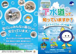スイスイとウォータンの旅 - 公益社団法人 日本下水道協会