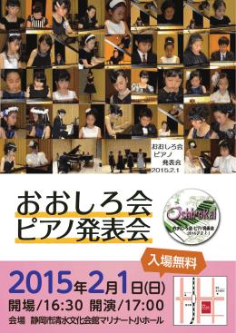 ピアノ発表会 - ピアノ教室おおさき