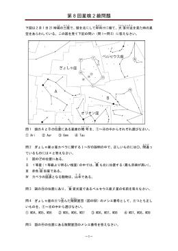 第8回2級問題(解説付)PDF