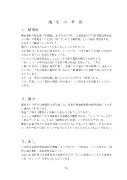 横須賀市内地名考察