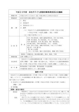 平成25年度 奈良市子ども読書活動推進委員会会議録
