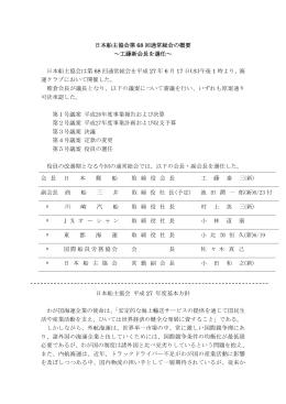日本船主協会第 68 回通常総会の概要 ~工藤新会長を選任~ 日本