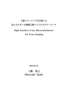 工藤 寛之 Hiroyuki Kudo