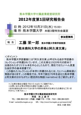 工藤 栄一郎 2012年度第1回研究報告会