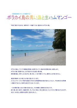 旅客営業部スタッフが絶賛・ボラカイ島の青い海と生ハムマンゴー