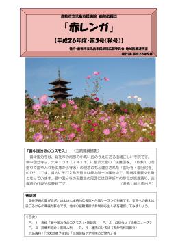 平成26年度 秋号 - Server Error page/倉敷市