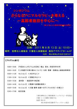 【プログラム進行】 - ヒトと動物の関係学会