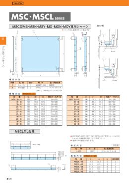 MSC型MS・MSN・MSY・MO・MON・MOY専用シャーシ MSCL型L金具