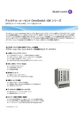 日本語版OmniSwitch 10K カタログ