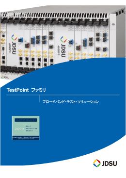 TestPoint ファミリ - Viavi Solutions Inc.