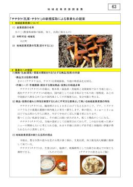 「チチタケ(乳茸・チタケ)」の新規採取による事業化の提案