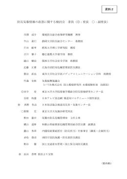 資料2 委員名簿 [PDF形式:11KB]