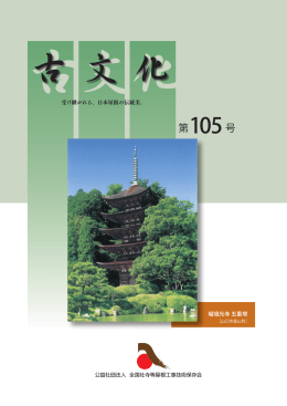 古文化105号 - 全国社寺等屋根工事技術保存会