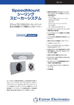 SpeedMount シーリング スピーカーシステム