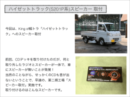 ハイゼットトラック(S201P系)スピーカー 取付