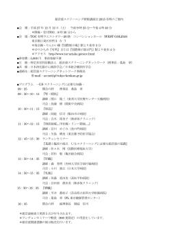 有明セミナー - 日本消化器がん検診学会
