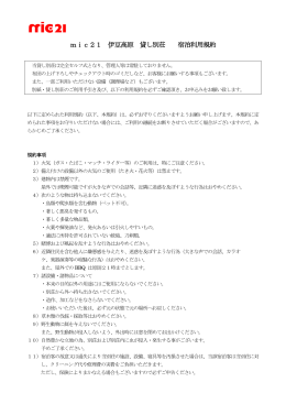 mic21 伊豆高原 貸別荘 宿泊約款資料 (PDFファイル)ダウンロード