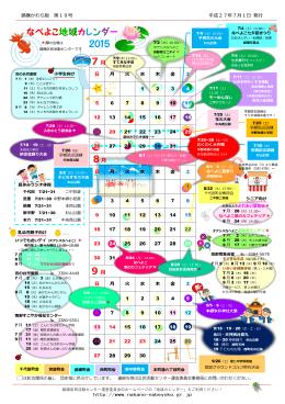 鍋横かわら版19号裏面(PDF形式 1810キロバイト)