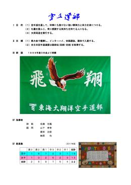 空手道部 - 東海大学付属静岡翔洋高等学校・中等部