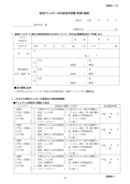 食物アレルギー対応給食申請書(新規・継続)