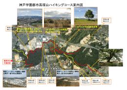 神戸学園都市高塚山ハイキングコース案内図(PDF形式:541KB)