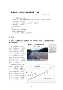 「市民の手による石木ダムの検証結果」 (要旨)