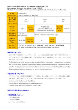 環境単位操作 - 金沢大学大学院自然科学研究科