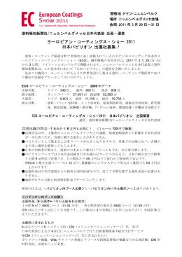 ヨーロピアン・コーティングス・ショー 2011 日本パビリオン 出展社募集!