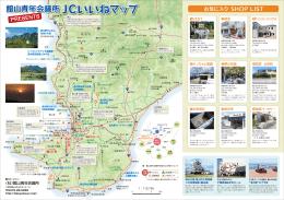 JCいいねマップ(PDF)