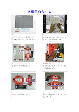 水槽車の作り方(PDF:148KB)