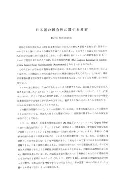 日本語の固有性に関する考察
