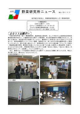 野菜研ニュースNo.6(平成23年11月)
