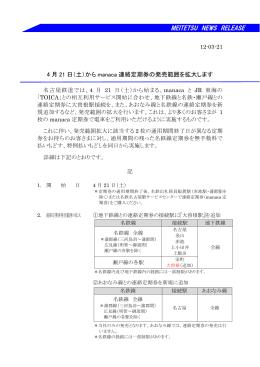 (土)からmanaca 連絡定期券の発売範囲を拡大します[77KB]