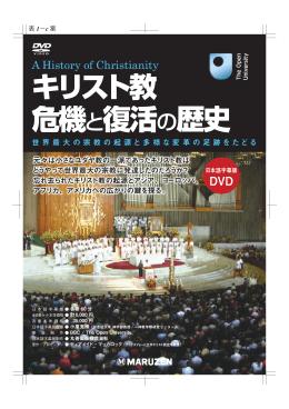 DVD「キリスト教    危機と復活の歴史」販促パンフ - 小原克博 On-Line