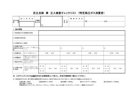 1 基本情報 [PDFファイル/83KB]