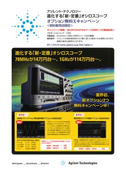 進化する「新・定番」オシロスコープ 70MHzが14万円台