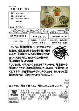 2 月 10 日(金) ( ) きょうは、給食 の定番 、ひじきごはんです。 給食 は