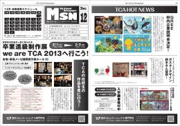 we are TCA 2013へ行こう! - TCA 東京コミュニケーションアート専門学校
