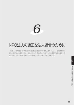 第6章 NPO法人の適正な法人運営のために [PDFファイル/435KB]